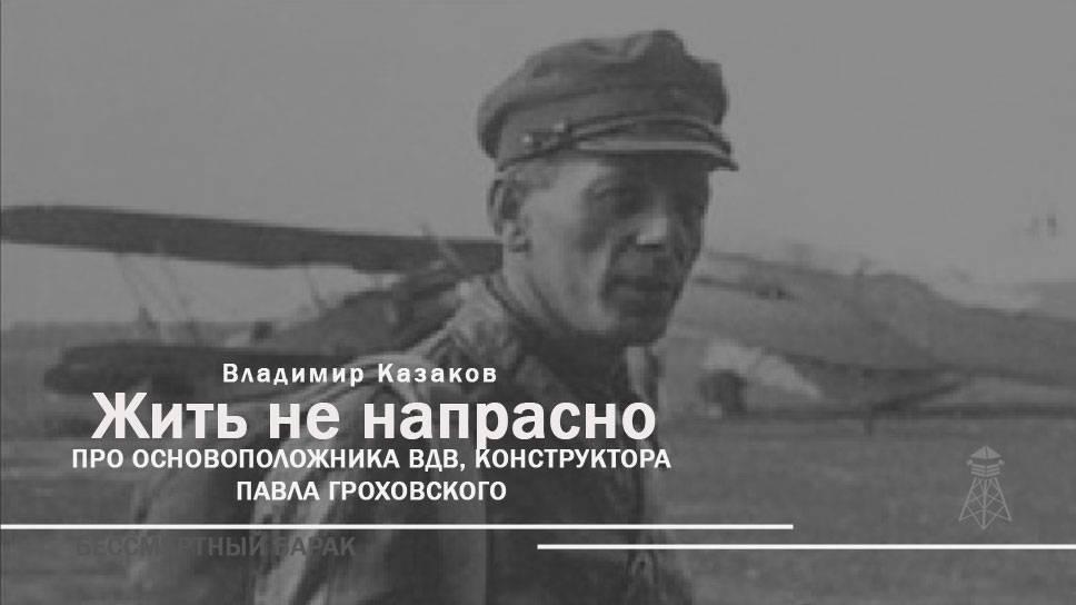 Гроховский, павел игнатьевич википедия
