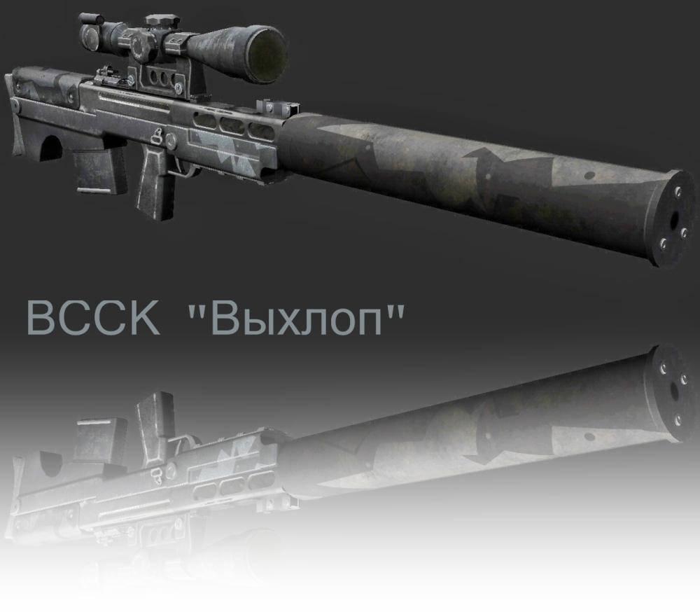 Снайперская винтовка всск выхлоп патрон калибр 12,7 мм