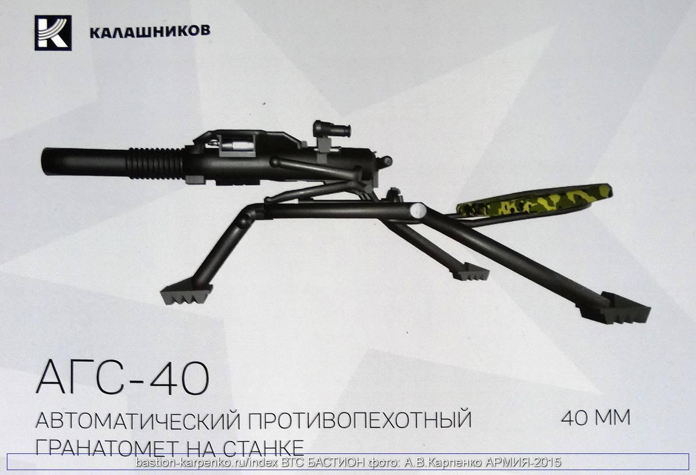 Чем опасен новый русский гранатомет агс-40 «балкан»