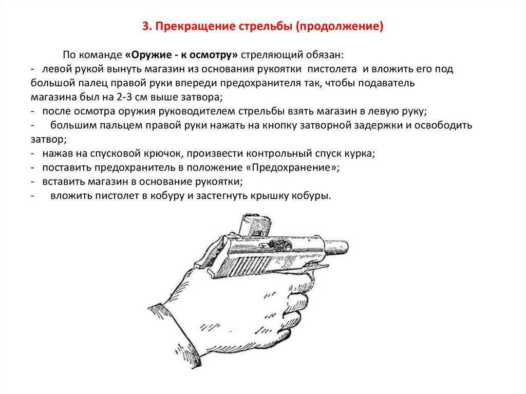 Спортивная педагогика в пулевой стрельбе
