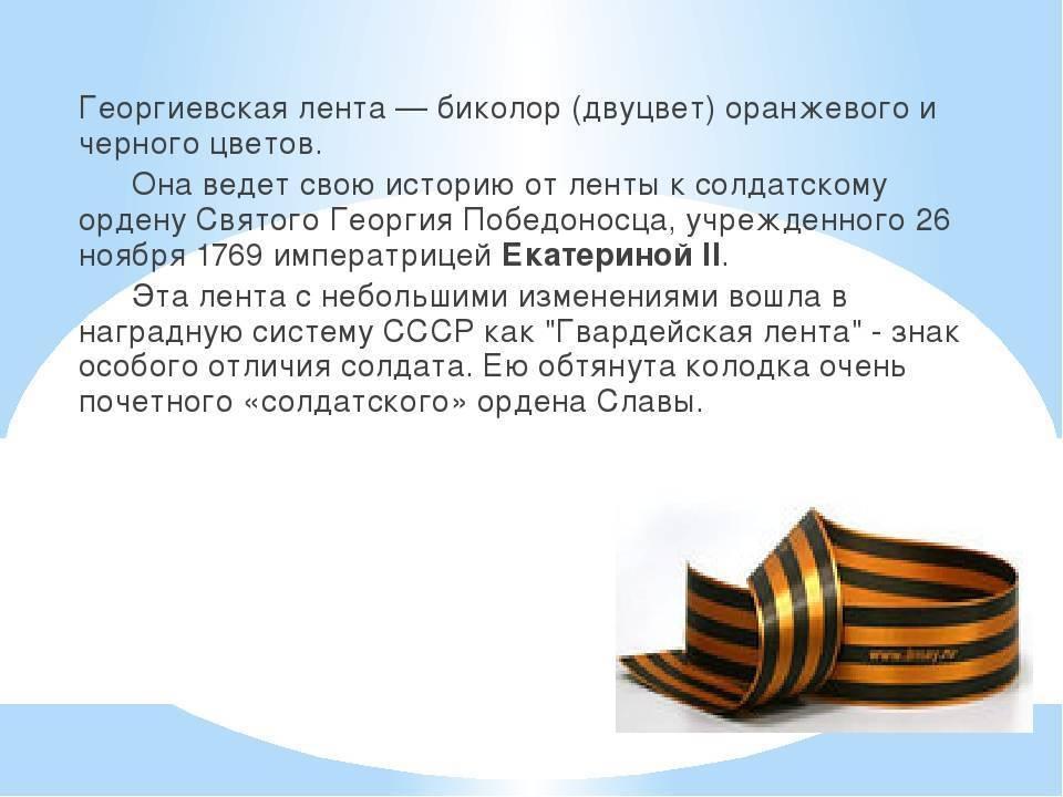 Что означает георгиевская лента, ее цвет и как правильно ее носить