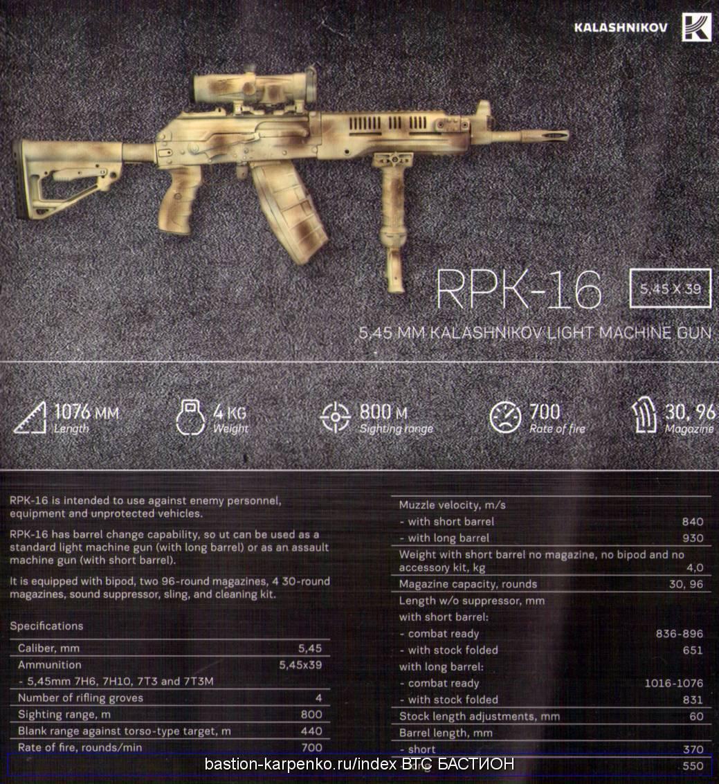 Рпк-16 — википедия переиздание // wiki 2