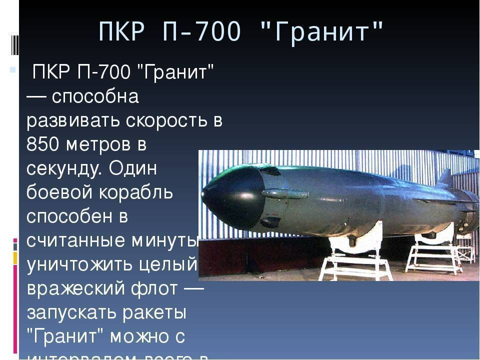 ПКР П-700 Гранит: противокорабельная ракета