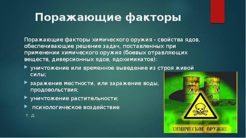 Реферат - боевые отравляющие вещества - 1.doc