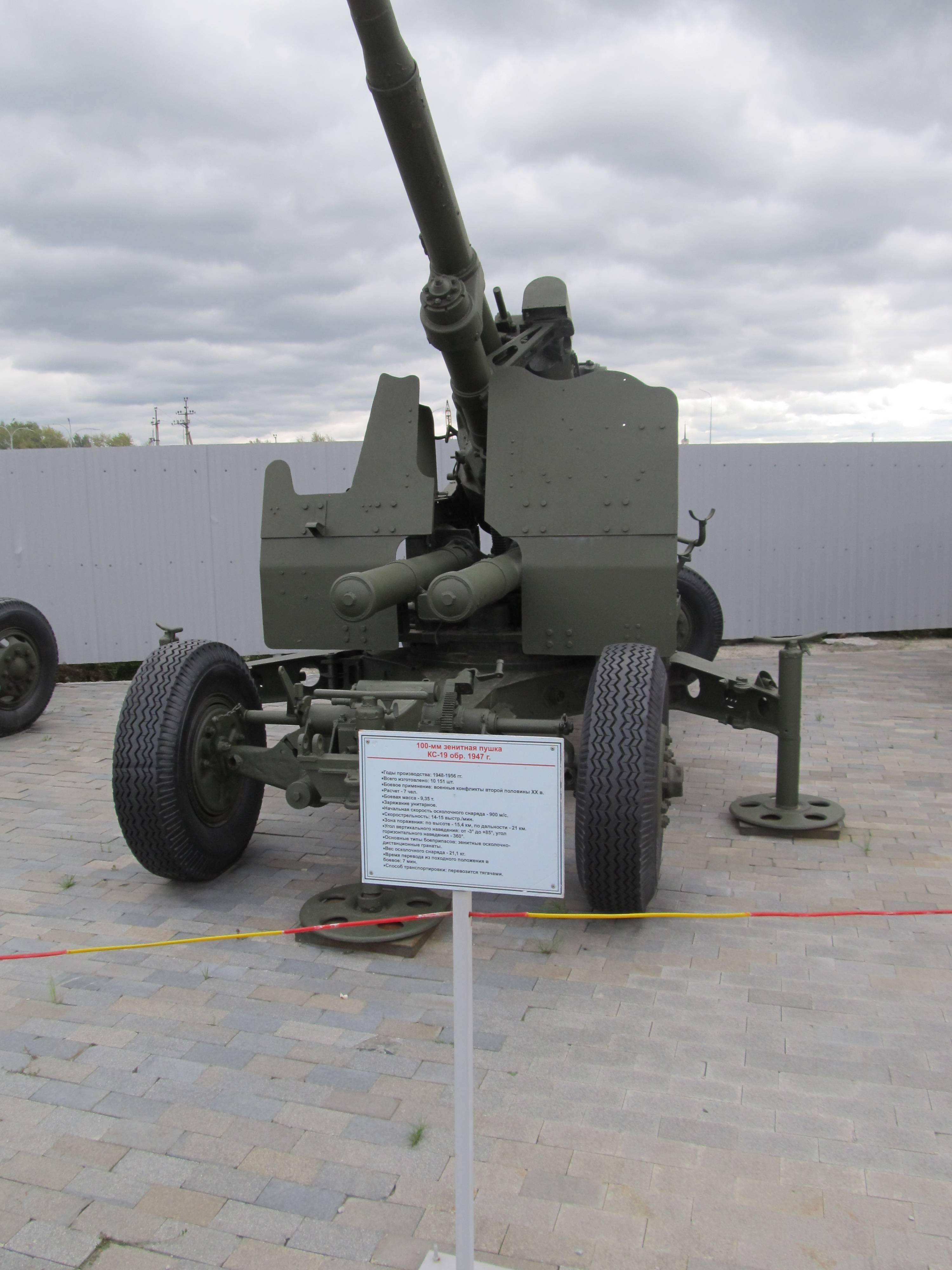 85-мм зенитная пушка кс-18