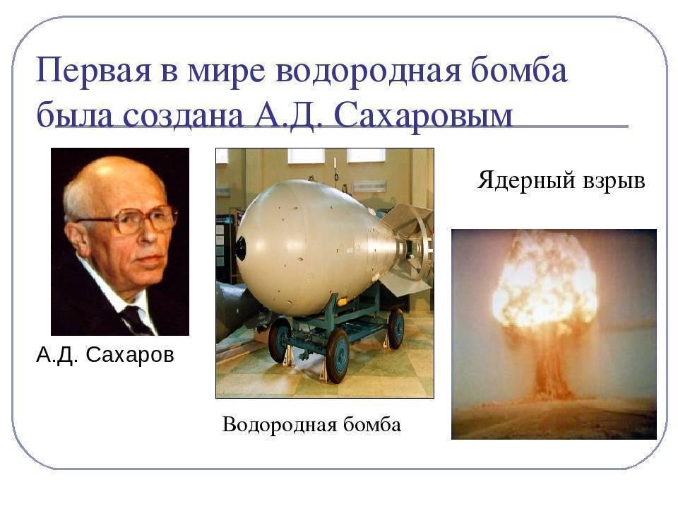 Водородная (термоядерная) бомба: испытания оружия массового поражения. как действует водородная бомба и каковы последствия взрыва