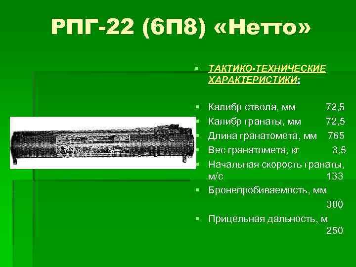 РПГ 22 — модернизированная версия