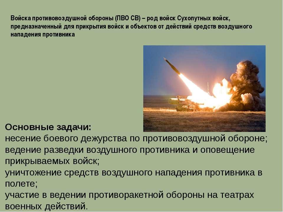 День войск противовоздушной обороны россии