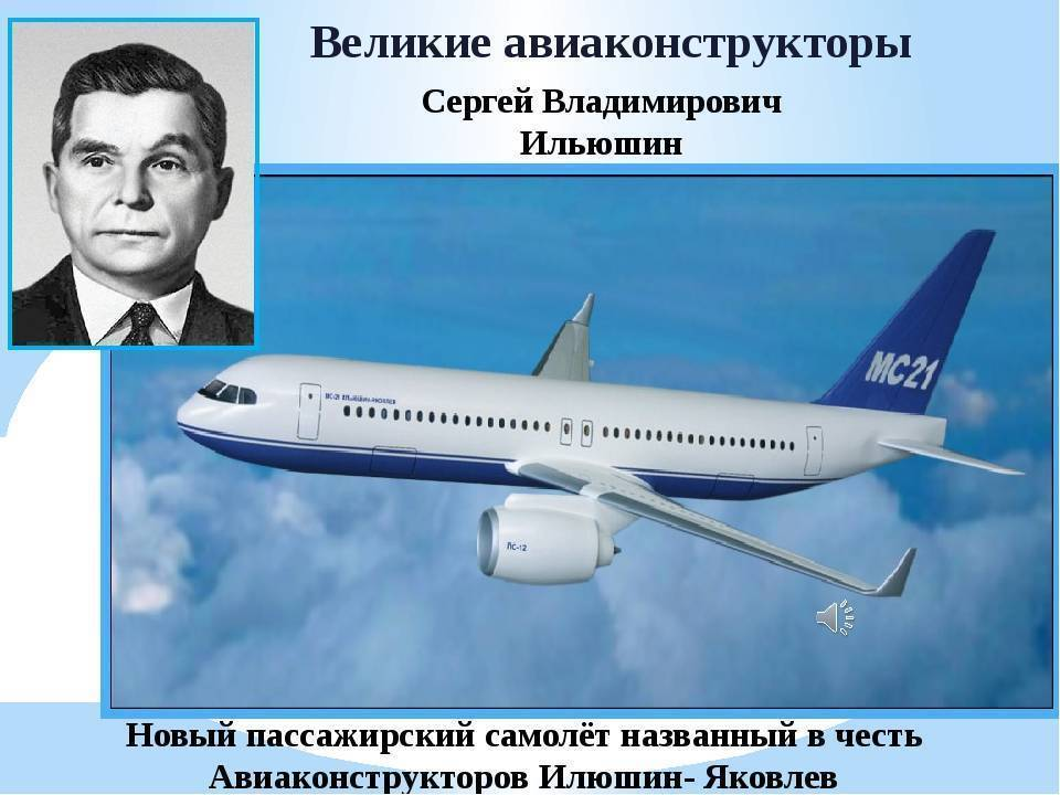 Ильюшин сергей владимирович