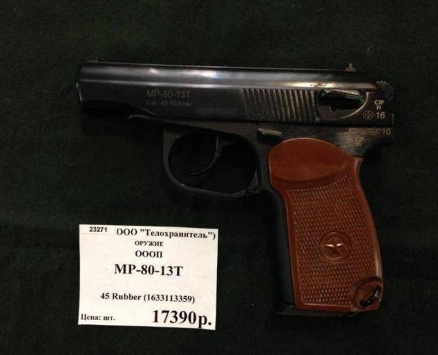 Патрон 45 ACP