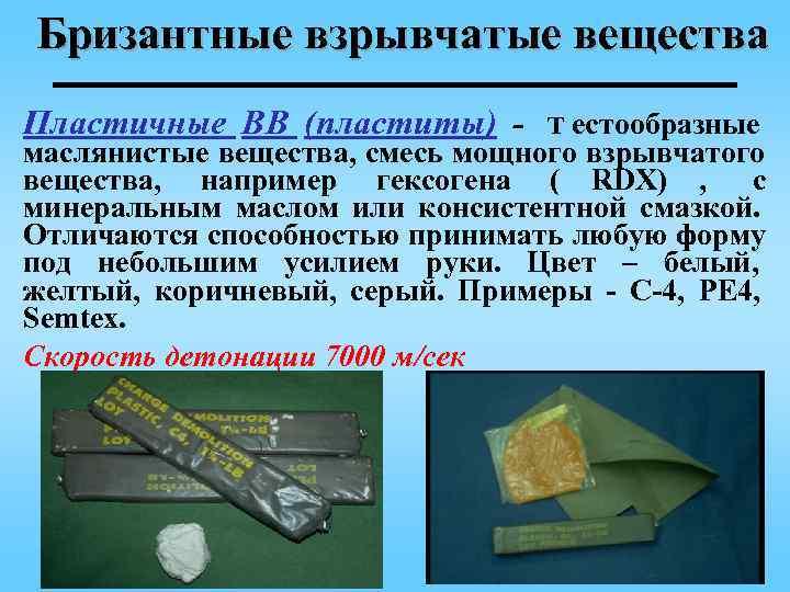 Что такое с4. пластит: описание, физико-химические характеристики, особенности применения. физические и химические характеристики