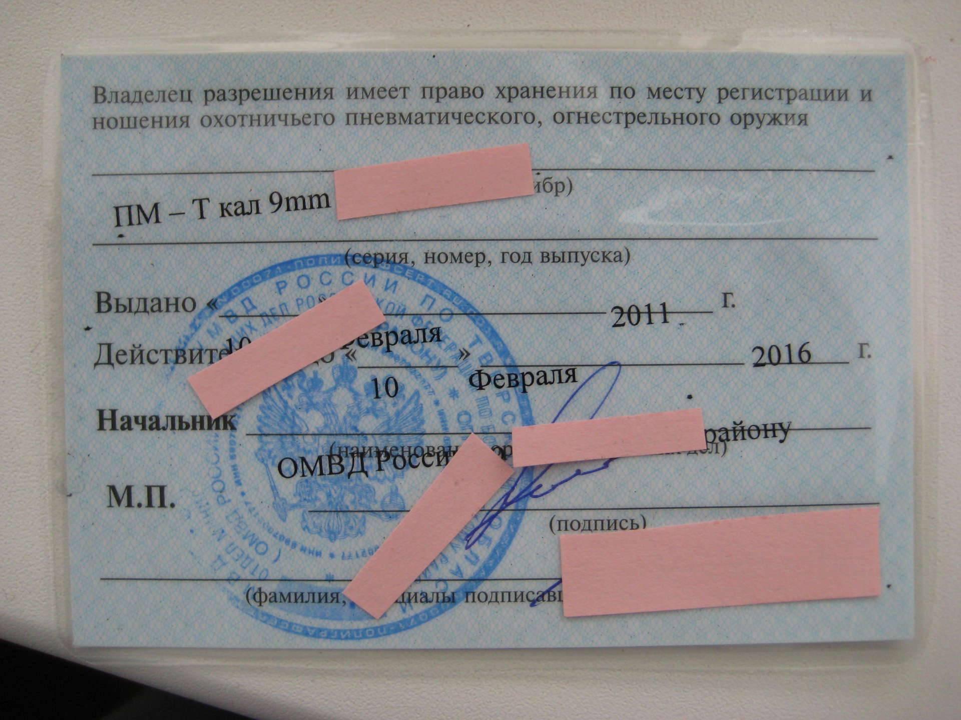 Разрешение на холодное оружие — как получить в 2020 году в россии? какие документы нужны для разрешения на ношение холодного оружия?