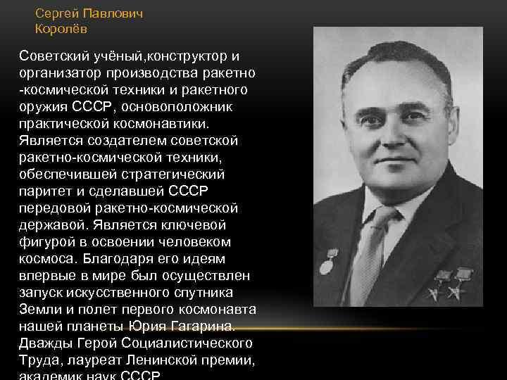 Королёв, сергей павлович: биография