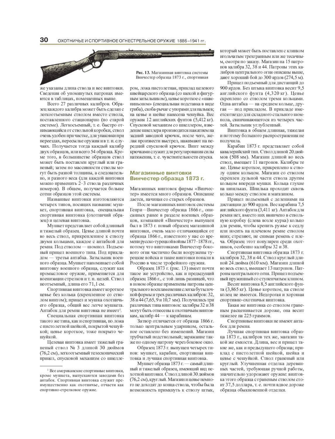 Турецкое ружьё Stoeger 2000