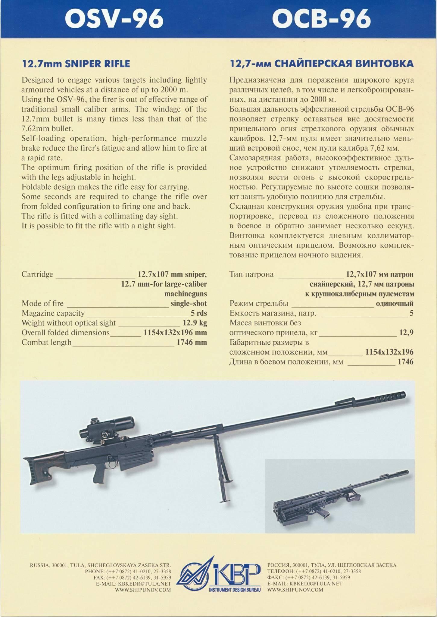 Осв-96 «взломщик» википедия