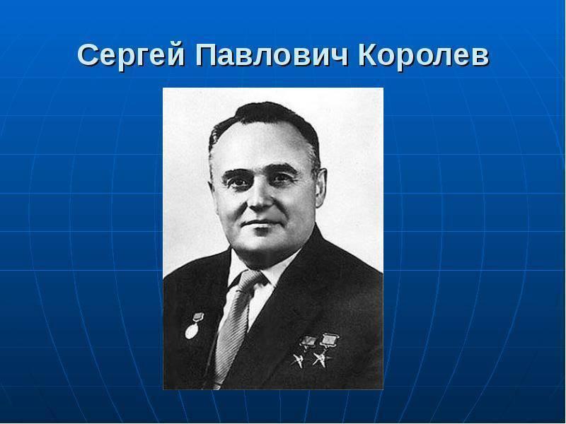 Сергей павлович королёв — викицитатник