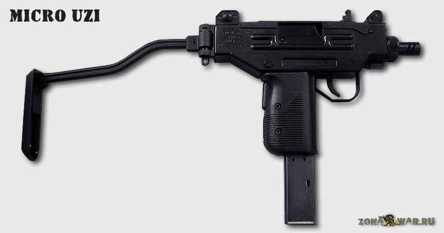 Пистолет-пулемет Micro Uzi