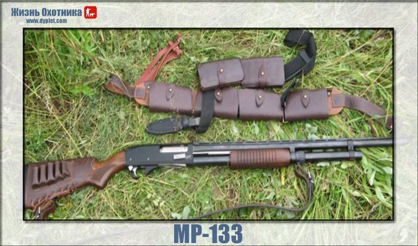 Характеристики мр 133