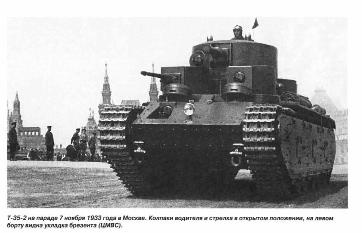 Т-35 — советский тяжелый танк 1931 года