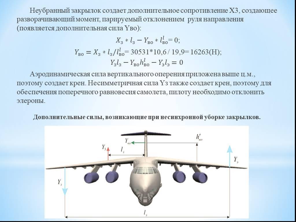 Сколько тонн весит самолет ил 76. на месте не стоим. радиотехническое и радионавигационное оборудование
