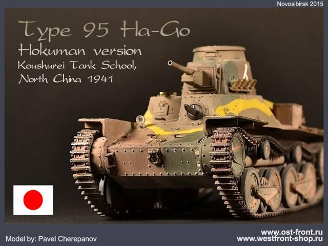 Тип 95 ha-go легкого танка - type 95 ha-go light tank - qwe.wiki