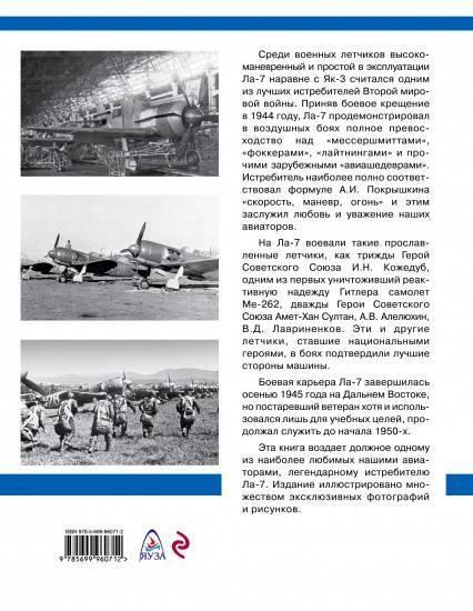 Ла-7. боевое применение, часть 1