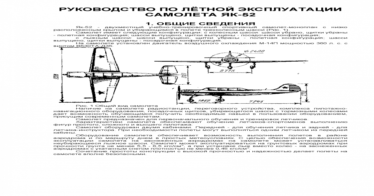 Самолеты яковлева: от авиетки аир-1 до универсального як-130