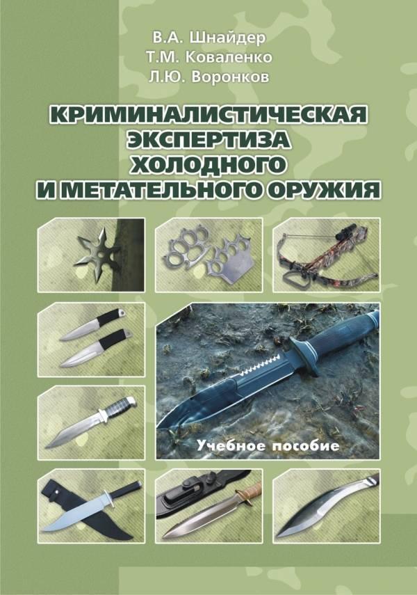 Криминалистическое исследование оружия и следов его применения (криминалистическое оружиеведение)