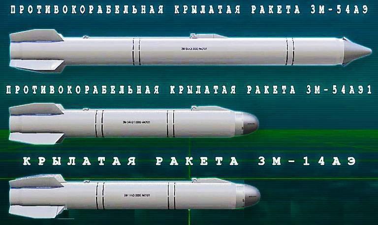 Калибр (ракетный комплекс)