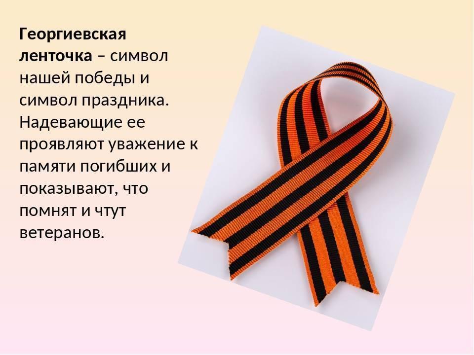 Фото 5. как правильно носить георгиевскую ленту и еще 9 трудных вопросов о самом массовом символе победы - новости - 66.ru