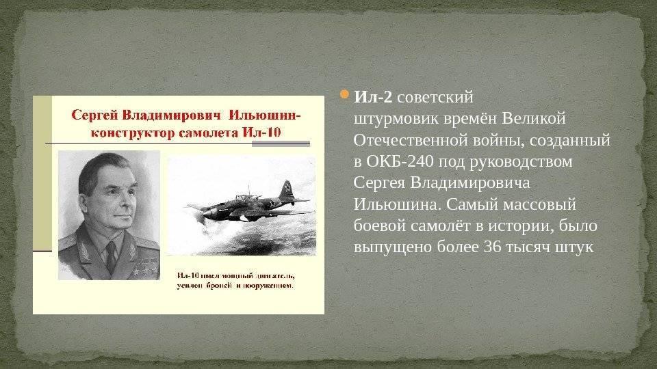 Самолеты ильюшина: история побед