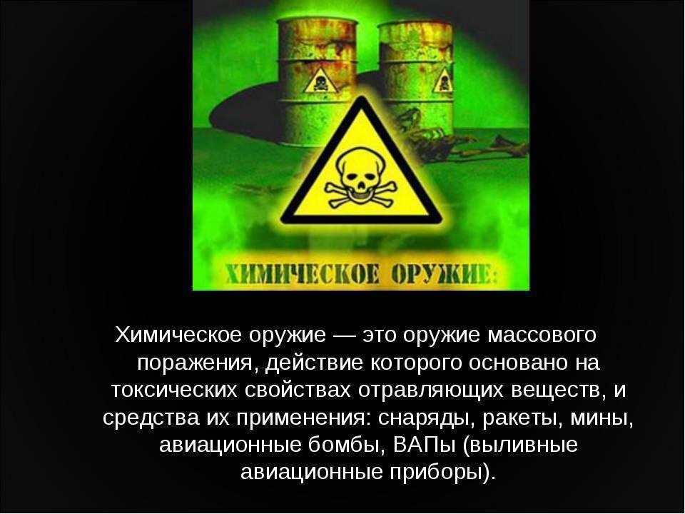 Первое применение химического оружия на западном фронте. химическое оружие: история, классификация, преимущества и недостатки