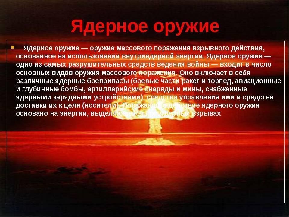 Кобальтовая бомба: страшная и несуществующая. кобальтовая бомба