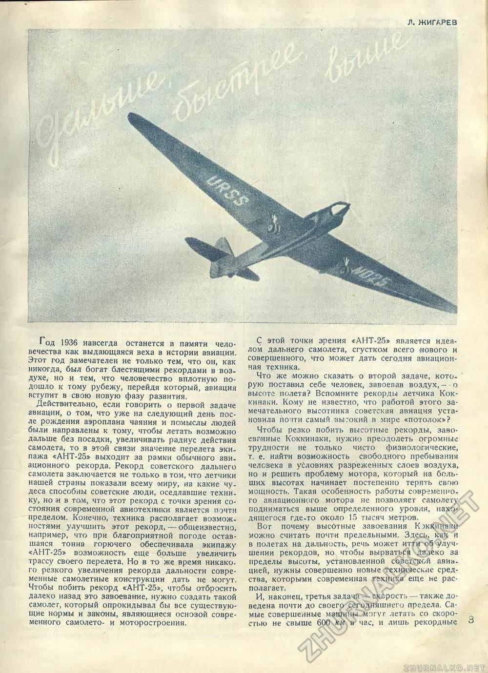 Туполевпс-9 (ант-9). фото. история. характеристики.