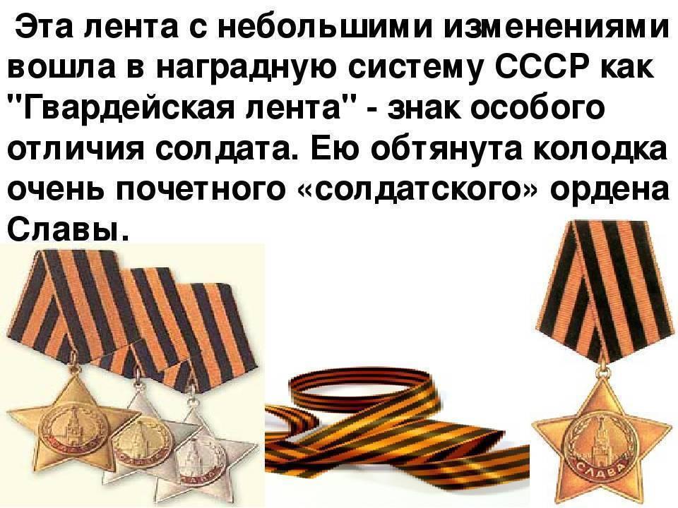 Георгиевская лента – история, отличие от гвардейской и власовской ленты, как завязать и на какую сторону вешать?