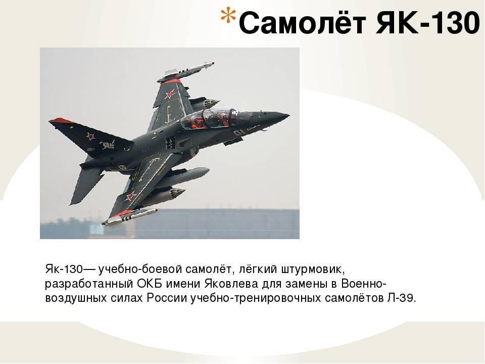 Учебно-боевой самолет як-130. досье