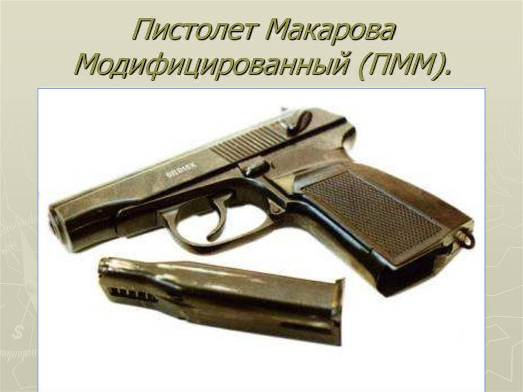 Пмм (пистолет) — википедия. что такое пмм (пистолет)