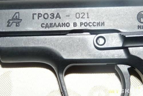 Гроза 021
