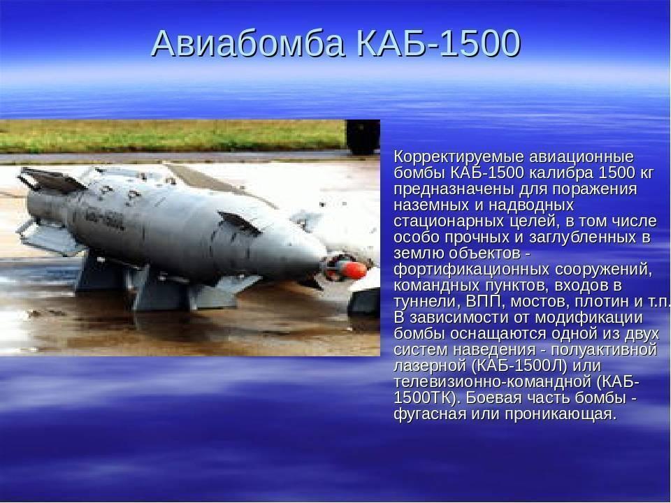 Бомбы 500 кг. бетонобойные авиабомбы: с небес в преисподнюю