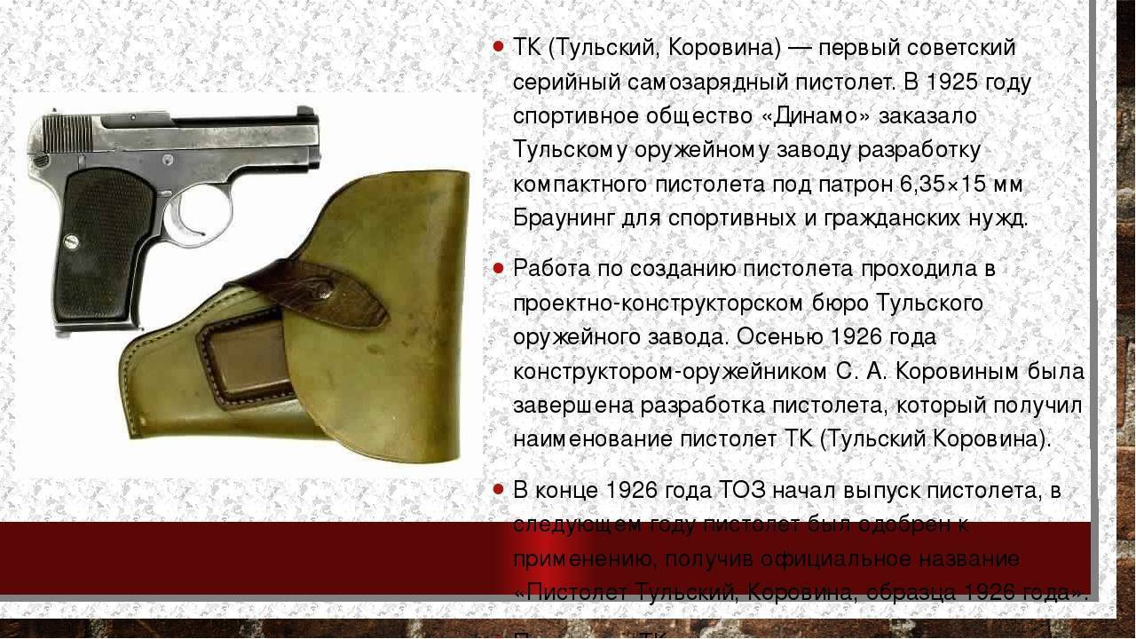 Советский пистолет коровина тк