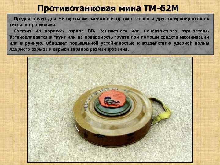 Инженерные боеприпасы (тм-62п3) - tm-62p3.html