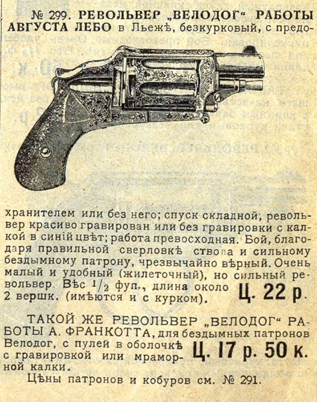 Револьвер велодог