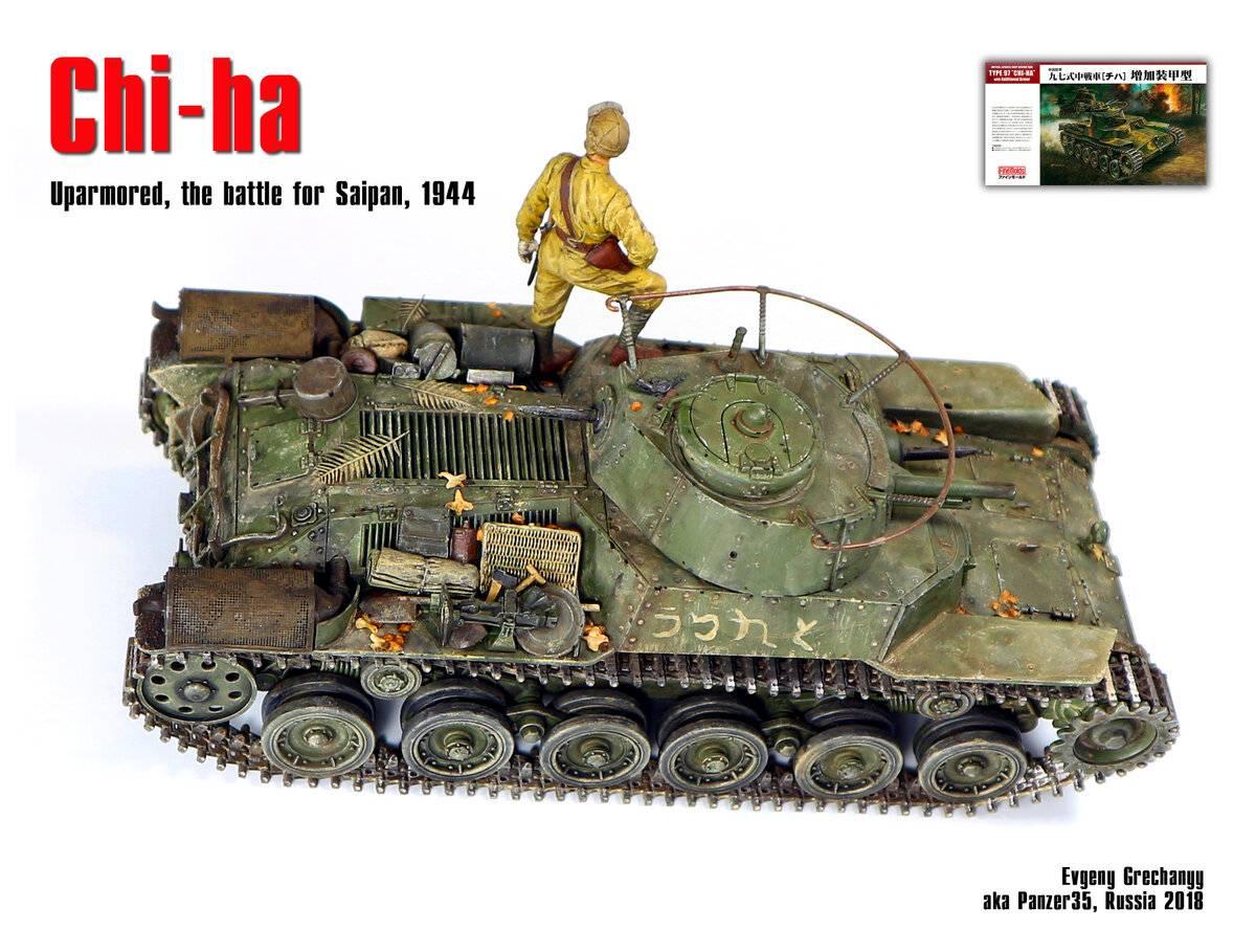 Шинхото чи-ха — викивоины — энциклопедия о военной истории