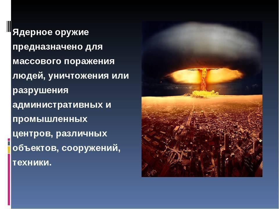 Грязная атомная бомба