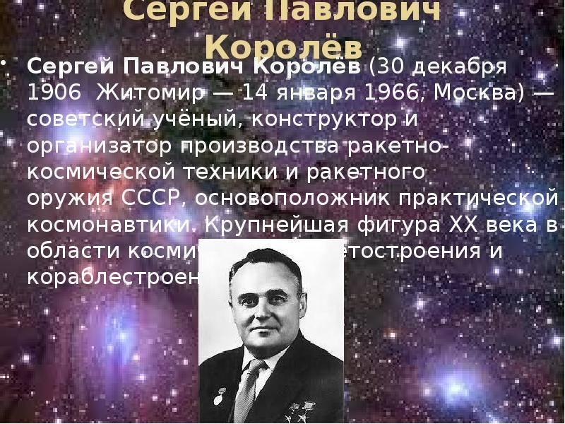 Сергей королёв (академик): кратка биография
