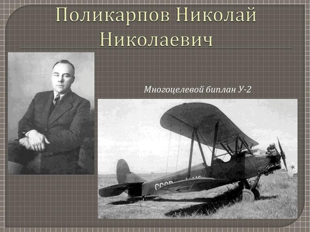 Война могла быть другой: неизвестные самолёты конструктора поликарпова
