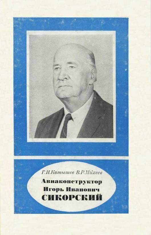 Авиатор, забытый родиной – Игорь Иванович Сикорский
