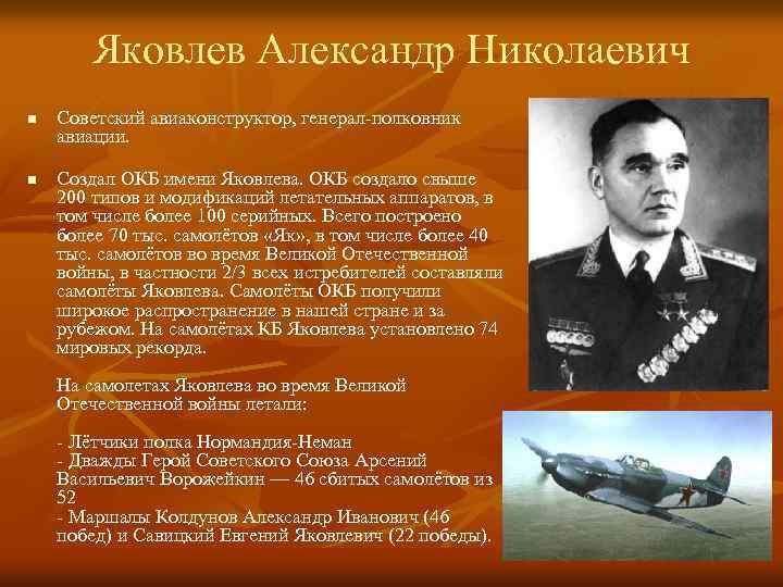 Яковлев, александр сергеевич — википедия. что такое яковлев, александр сергеевич