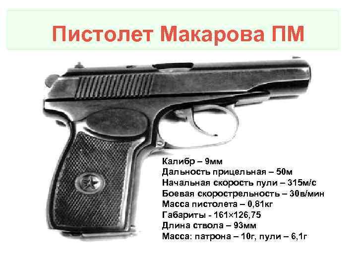 Пистолет макарова пневматический: характеристики