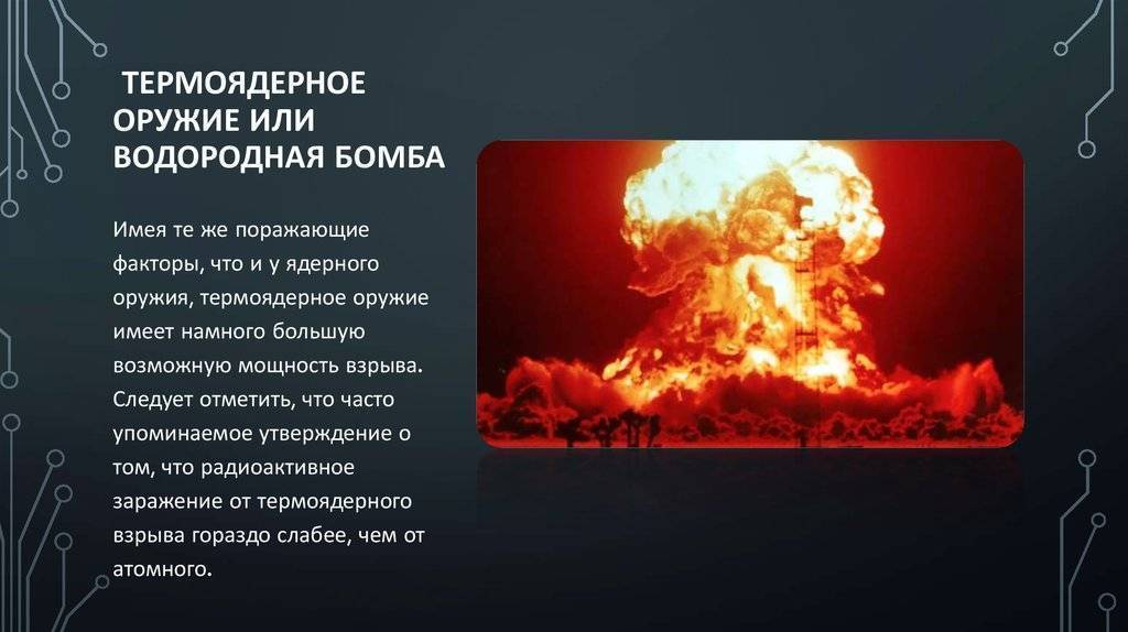 Кобальтовая бомба: страшная и несуществующая. п